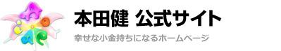 本田健公式サイト アイウエオフィス